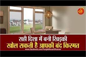 vastu tips for windows