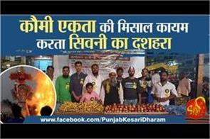 seoni s dussehra sets the example of communal unity