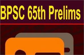 bpsc 65th prelims exam admit card can be released today