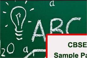 cbse 12th sample paper 2020 important tips for cbse class 12th maths exam