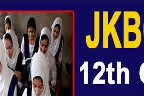 class 12th examinations to begin today in jammu  kashmir