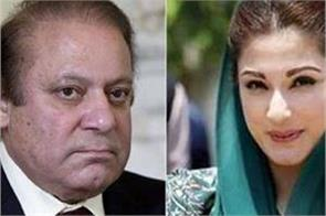 maryam admitted to hospital after meeting ailing father