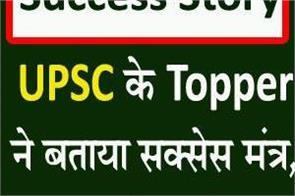 success story uppsc pcs 2017 topper amit shukla