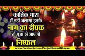 if the lamp is not lit in kartik month then worship will be fruitless