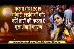 karwachauth special 2019