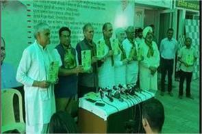 haryana vis election 2019 inld has released manifesto