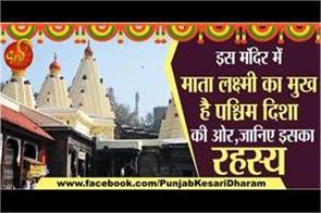 mahalakshmi temple in kolhapur maharashtra
