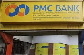 pmc bank scam hdil promoter s rooms are bigger than apartments