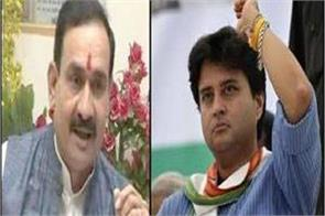 former minister narottam mishra s big statement about scindia