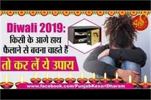 diwali 2019 vastu upay for removing money problems