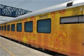 tejas express irctc will give compensation to passengers when the train is late