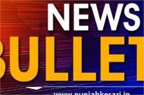 news bulletin rahul ghandi amit shah bjp