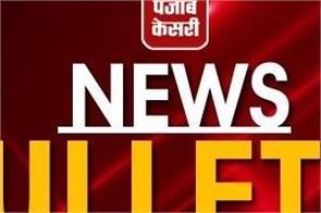 news bulletin p chidambaram narinder modi ayodhya supreme court