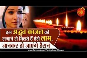 benefits of applying this amazing kajal on diwali