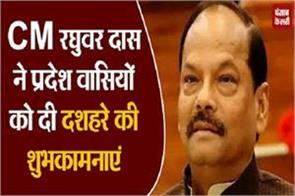 cm raghuvar das wishes the people of the state dussehra
