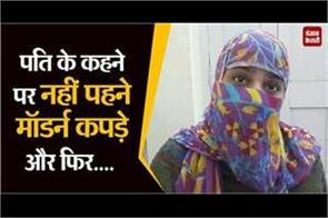 wife did not wear modern clothes then husband gave triple talaq