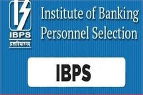 ibps po prelims result 2019 may be released on this day