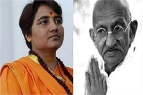 disputed statement of sadhvi pragya called gandhi  rashtraputra
