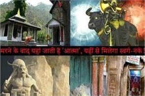yamraj story bhrmaur