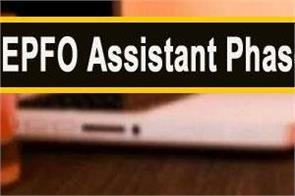 epfo assistant phase 1 result 2019 out