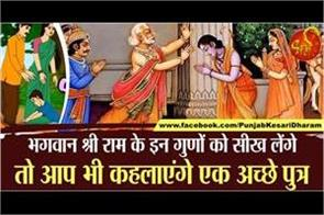learn these qualities of lord rama then you will also be called a good son