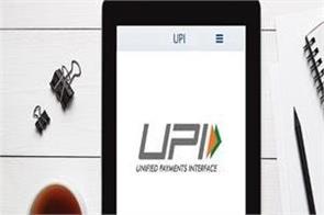 upi hits 1 billion transactions in october