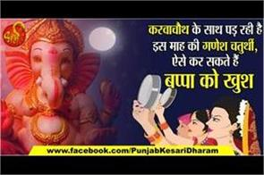 karwa chauth and ganesh chaturthi is on the same day
