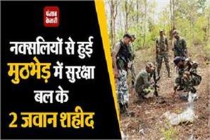 2 jawans of security forces martyred in encounter with naxalites