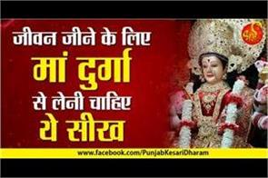 you should learn this from mother durga to live life