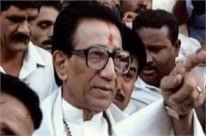 bal thackeray arrest issue raised after 19 years