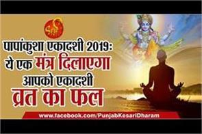 papankusha ekadashi 2019