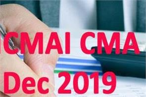 icmai cma dec 2019 application deadline extended