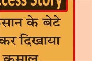 success story of farmer s son anubhav singh