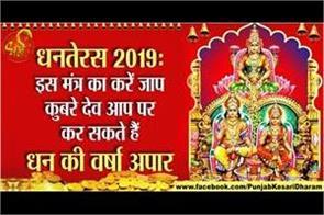 dhanteras 2019 kubera dev pujan vidhi and mantra