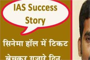 ias success story of jayagesh became ias by securing 7th rank in upsc