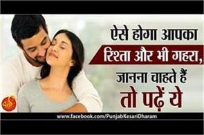 relationship tips according to jyotish and vastu in hindi