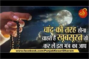 do these mantra jaap on sharad purnima