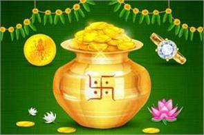 dhanteras special upay in hindi