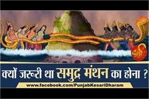 why was it important to samudra manthan