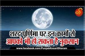 never do these work during sharad purnima