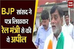 bjp mp appeals to railway minister