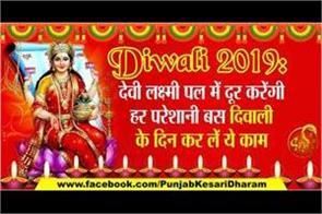 diwali special sri lakshmi stava in hindi