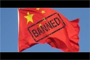 china banned 23 foreign media websites