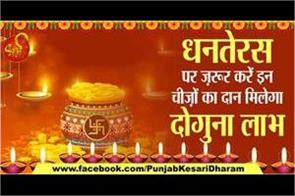 donate these things on dhanteras you will get double benefit