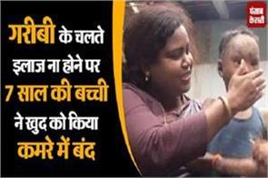 not treated due to poverty 7 year old girl locked herself in a room
