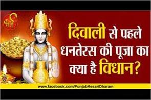 what is the way of worshiping dhanteras before diwali