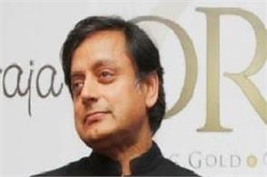 tharoor attack on pm modi about abki baar trump sarkar title