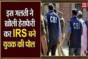 young man became irs officer due to fake ertificates