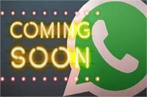 whatsapps new interesting features coming soon for all users