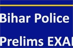 bihar police si prelims 2019exam schedule released